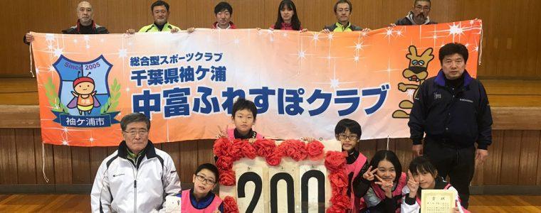 第7回袖ケ浦市総合型地域スポーツクラブ交流大会